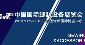 2013中国国际缝制设备展览会